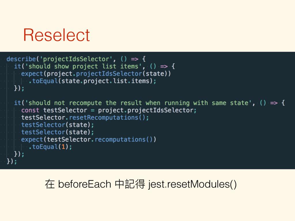 Reselect  beforeEach Ӿ懿 jest.resetModules()