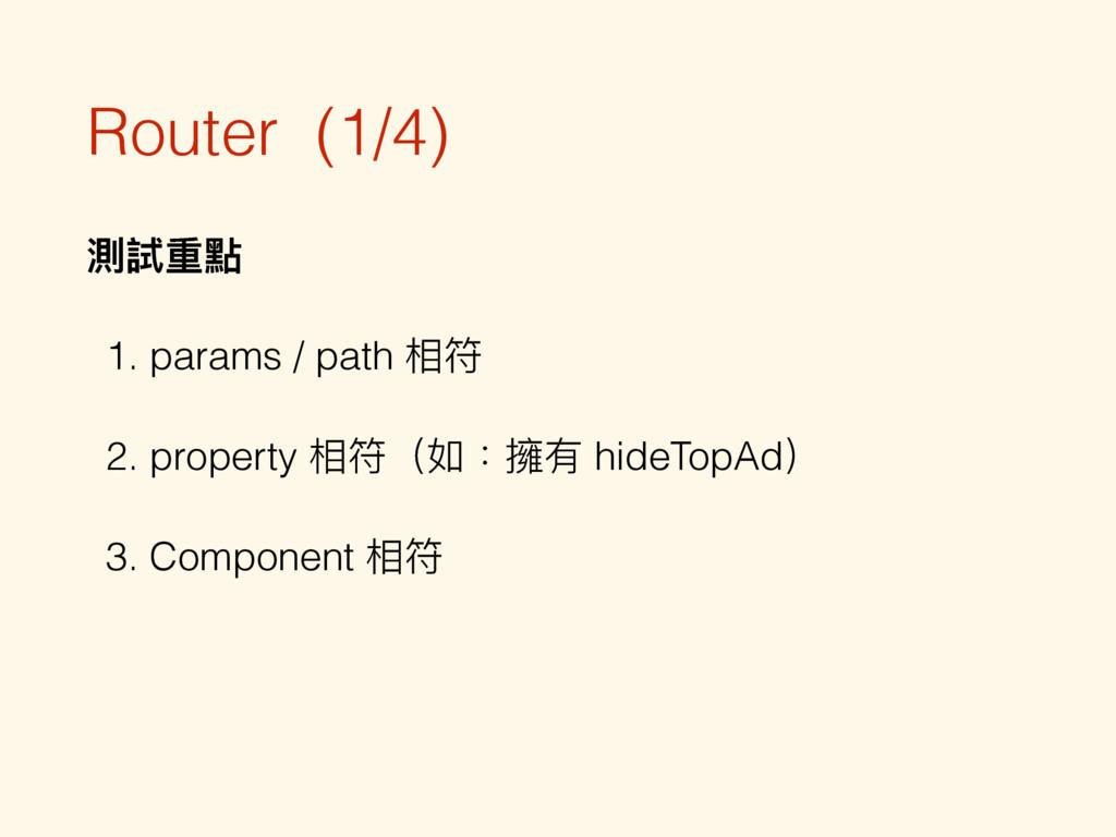 Router (1/4) 介手᯿讨 1. params / path ፘᒧ 2. proper...