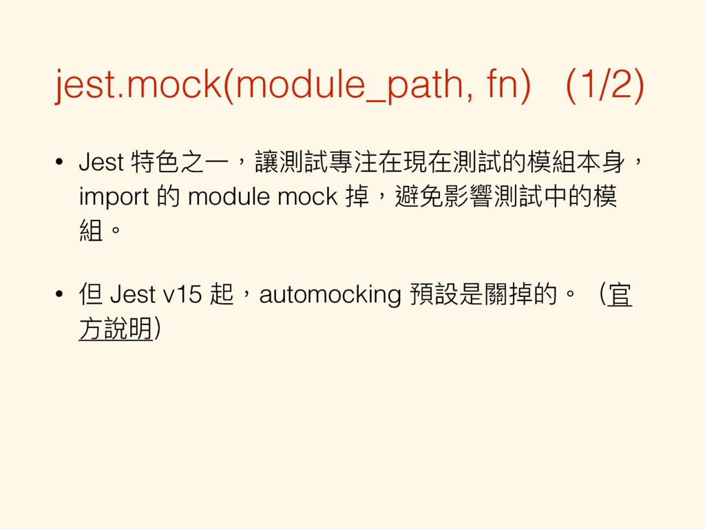 jest.mock(module_path, fn) (1/2) • Jest 粬ᜋԏӞ牧虏介...