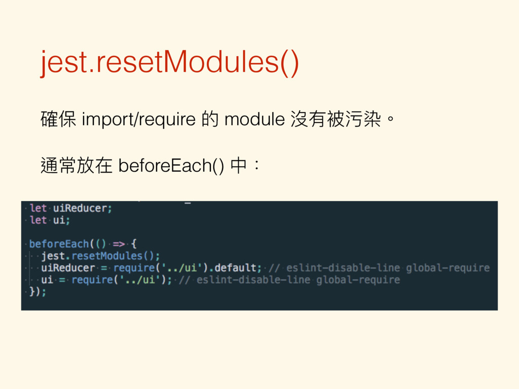 jest.resetModules() 嘦狒 import/require ጱ module ...