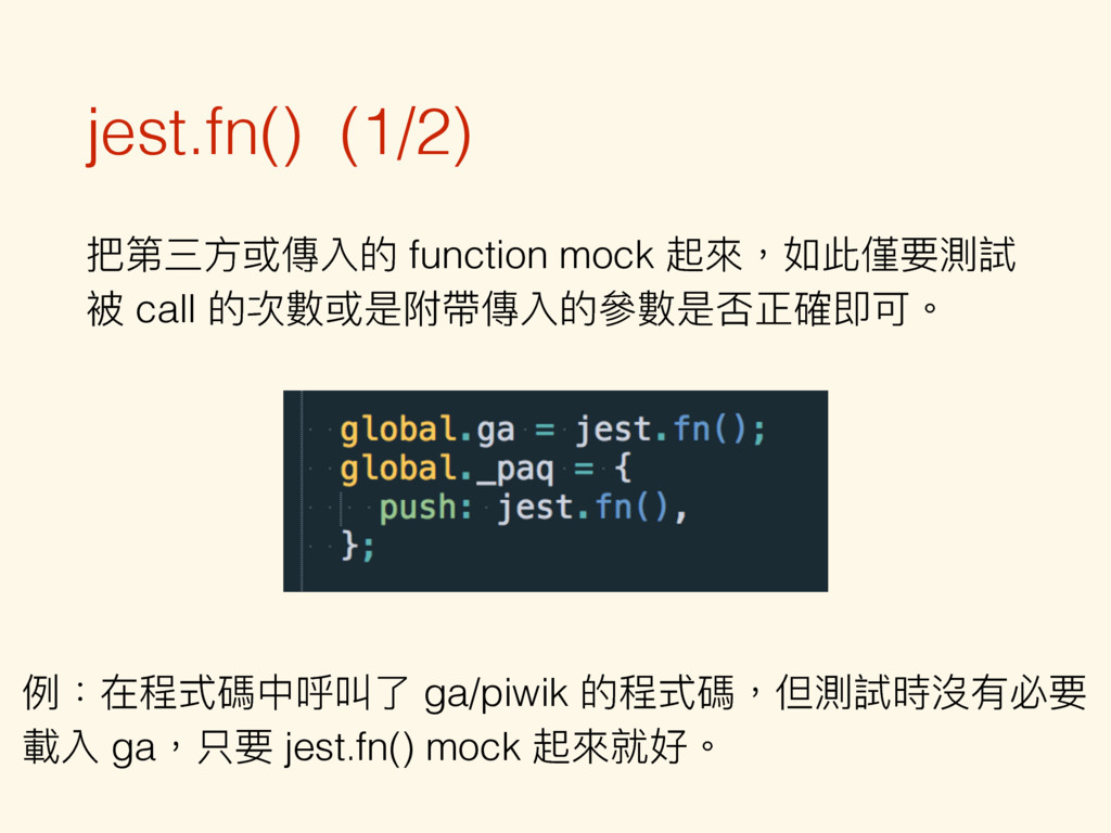 jest.fn() (1/2) ᒫӣො㯽獈ጱ function mock 蚏㬵牧ই種㰍ᥝ介...