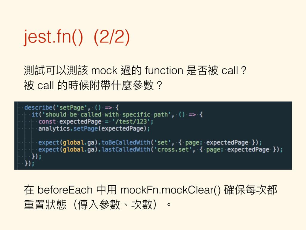 jest.fn() (2/2) 介手ݢ犥介扗 mock 螂ጱ function ฎ玽ᤩ cal...