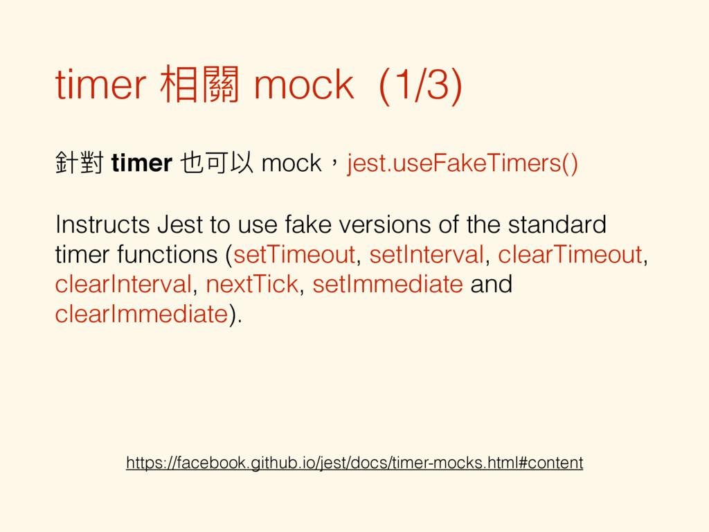 timer ፘ橕 mock (1/3) 朼䌘 timer 犖ݢ犥 mock牧jest.useF...