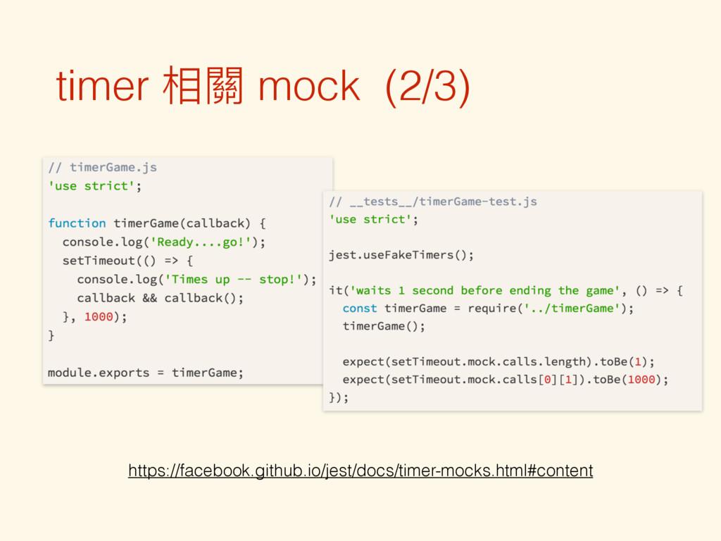 timer ፘ橕 mock (2/3) https://facebook.github.io/...