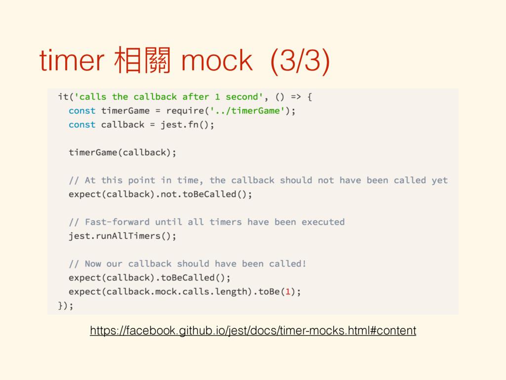 timer ፘ橕 mock (3/3) https://facebook.github.io/...
