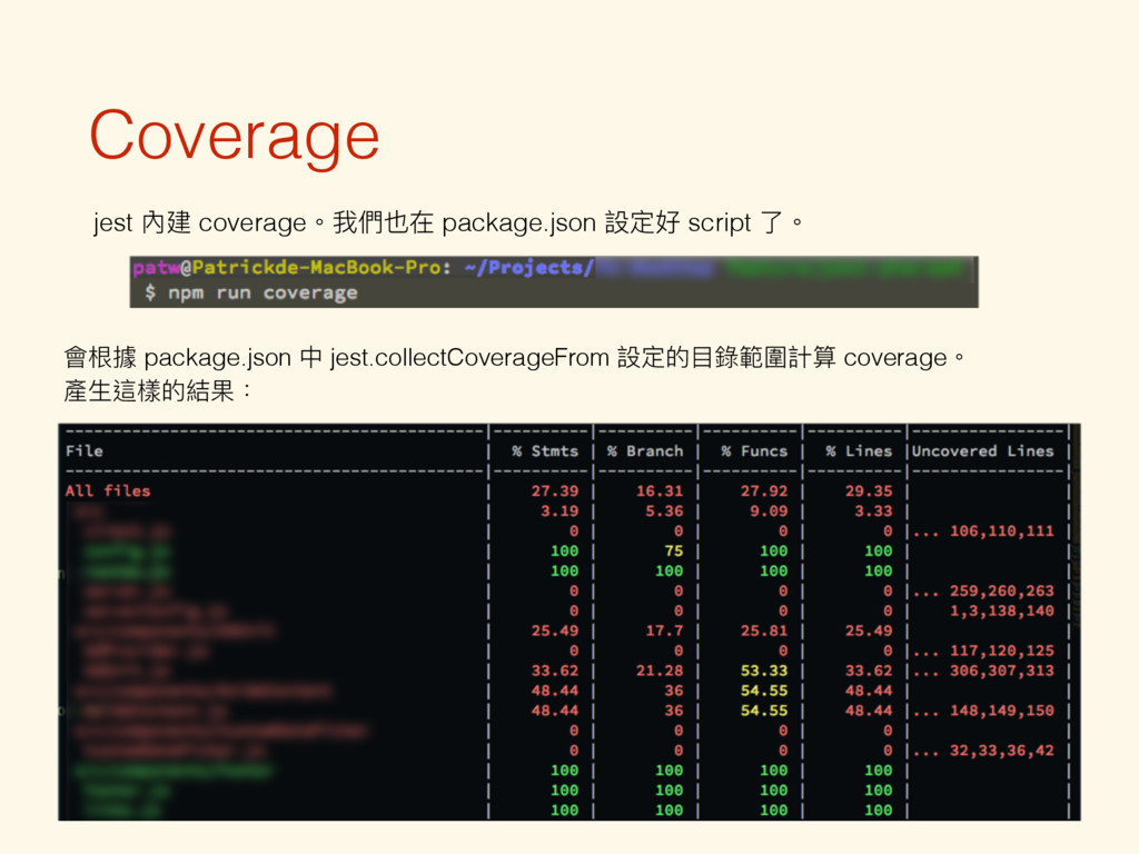 Coverage jest 獉ୌ coverage牐౯㮉犖 package.json 戔ਧঅ...