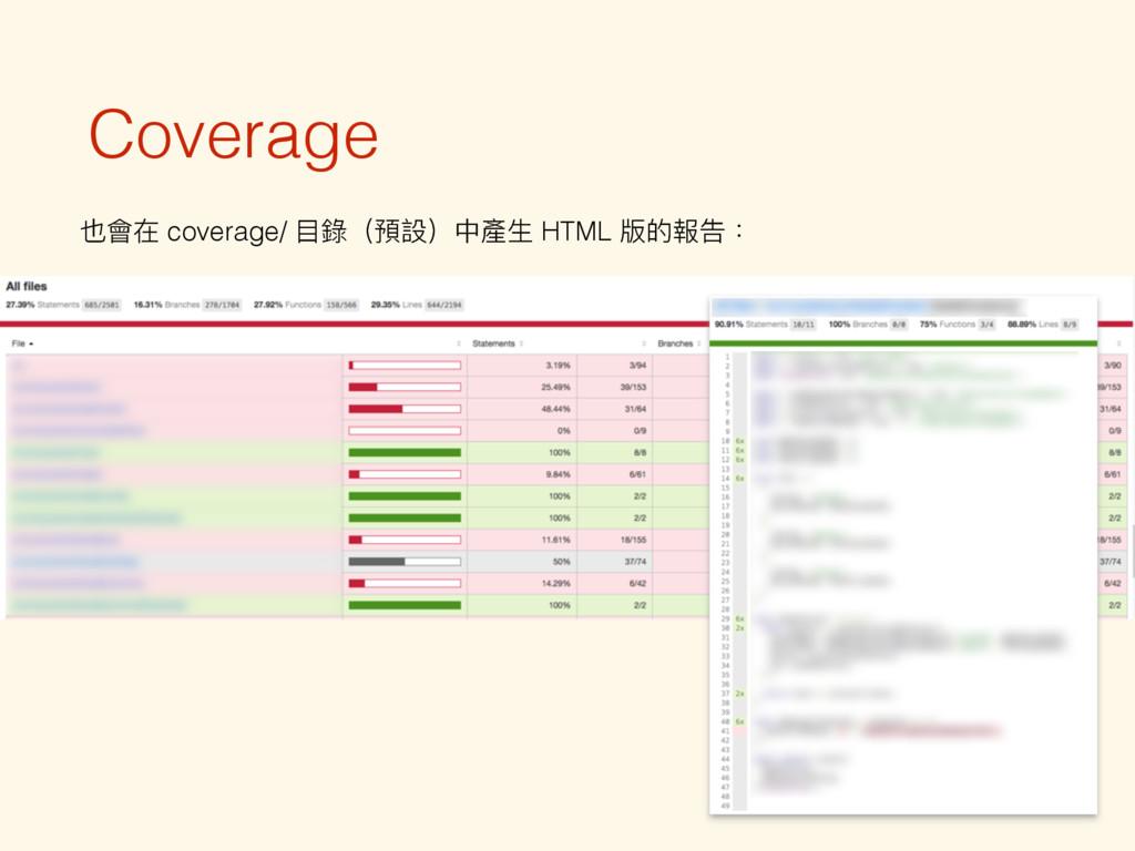 Coverage 犖䨝 coverage/ ፓ袅ҁ毆戔҂Ӿ叨ኞ HTML 粚ጱ䁭ޞ物