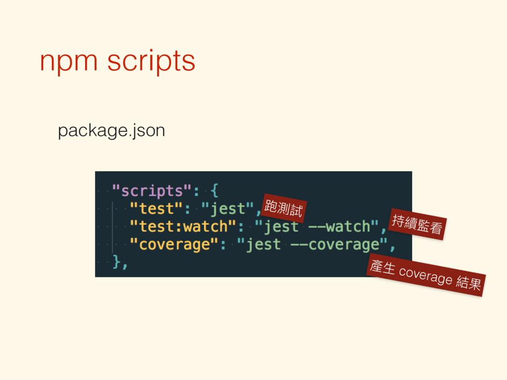 npm scripts package.json 瞱媲緳፡ 叨ኞ coverage 奾ຎ ᪒介手