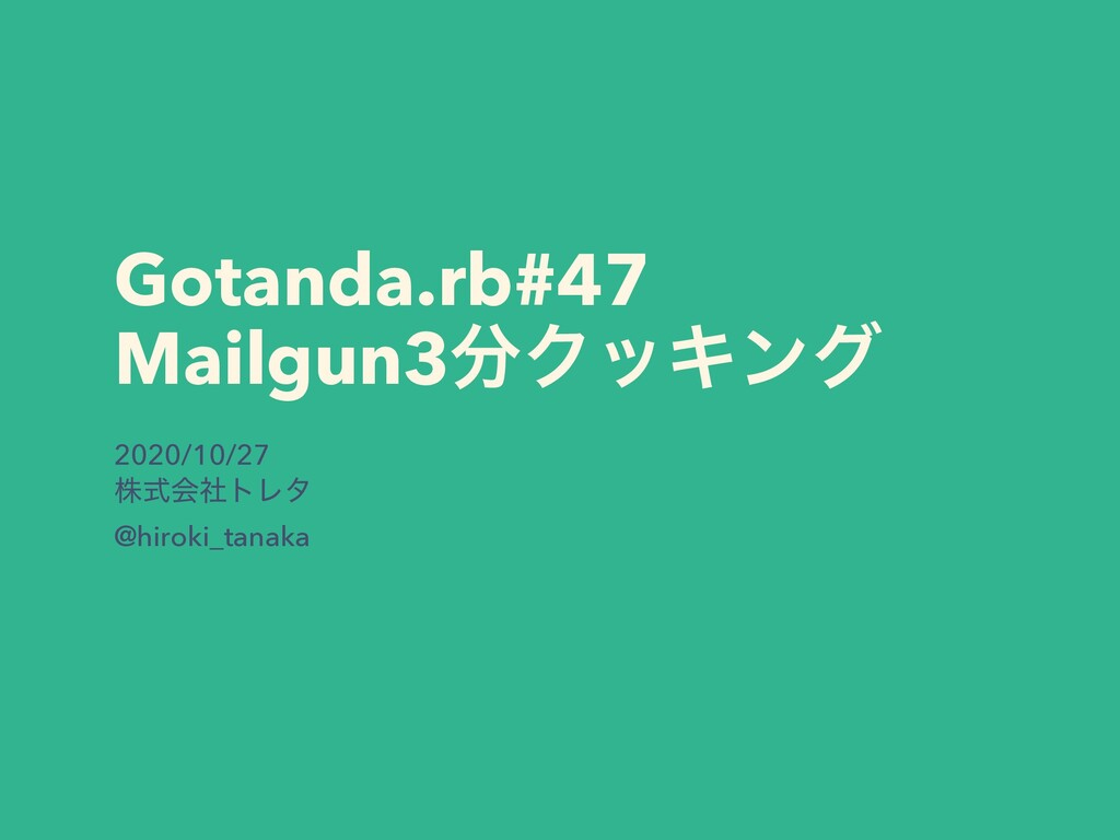 Gotanda.rb#47 Mailgun3ΫοΩϯά 2020/10/27 גࣜձࣾτϨλ...