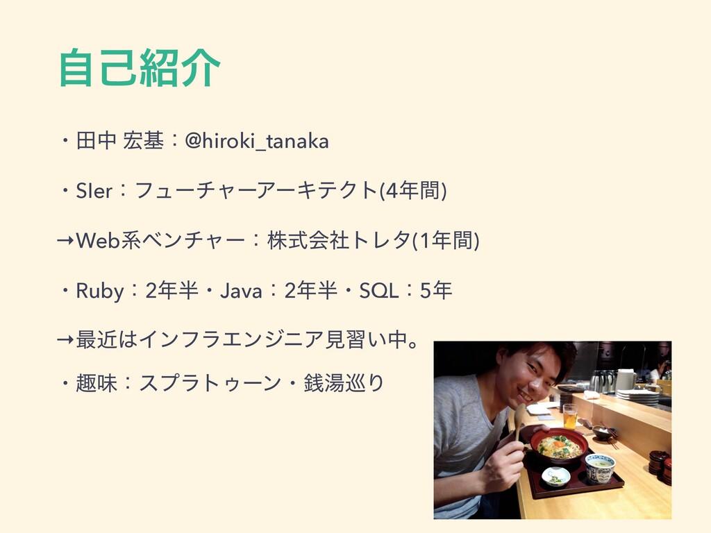 ࣗݾհ ɾాத جɿ@hiroki_tanaka ɾSIerɿϑϡʔνϟʔΞʔΩςΫτ(4...