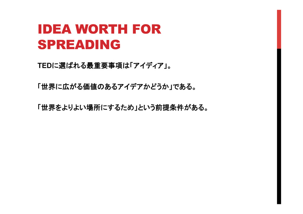 IDEA WORTH FOR SPREADING TEDに選ばれる最重要事項は「アイディア...