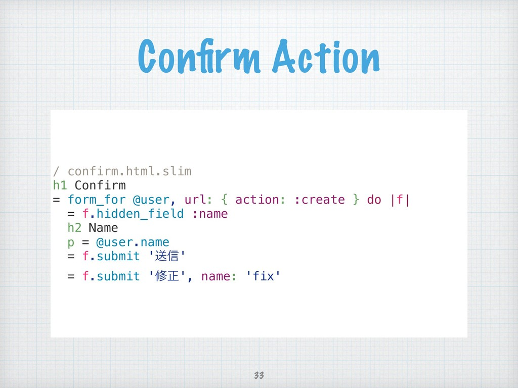 Confirm Action / confirm.html.slim h1 Confirm = ...