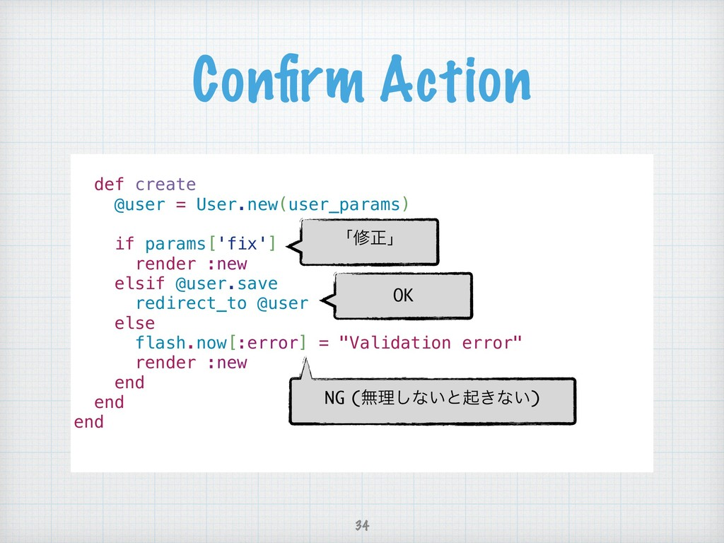 Confirm Action def create @user = User.new(user_...