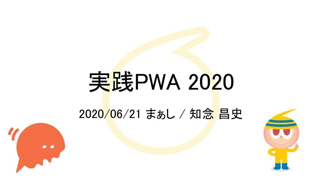 実践PWA 2020 2020/06/21 まぁし / 知念 昌史