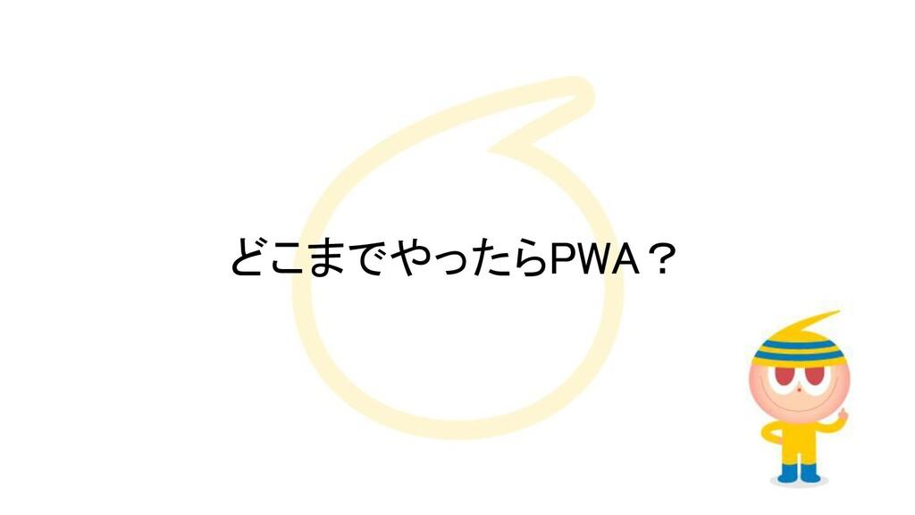 どこまでやったらPWA?