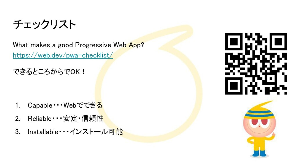 チェックリスト