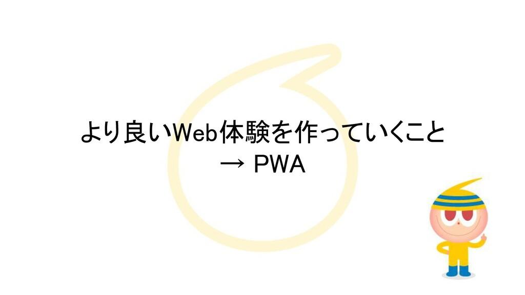 より良いWeb体験を作っていくこと → PWA