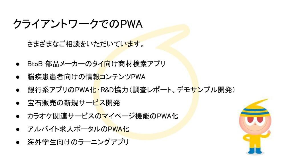 クライアントワークでのPWA さまざまなご相談をいただいています。 ● BtoB 部品メー...