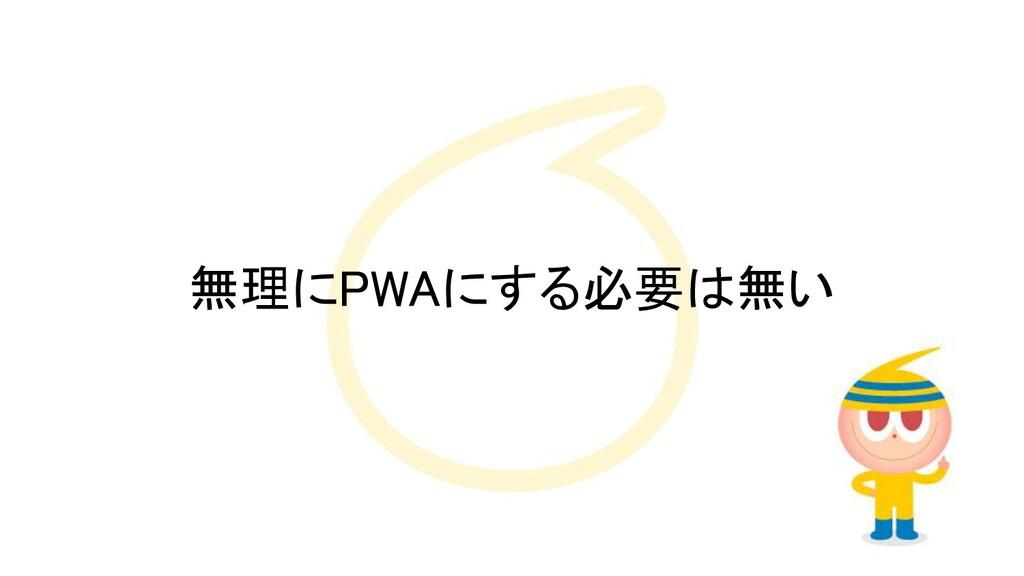 無理にPWAにする必要は無い