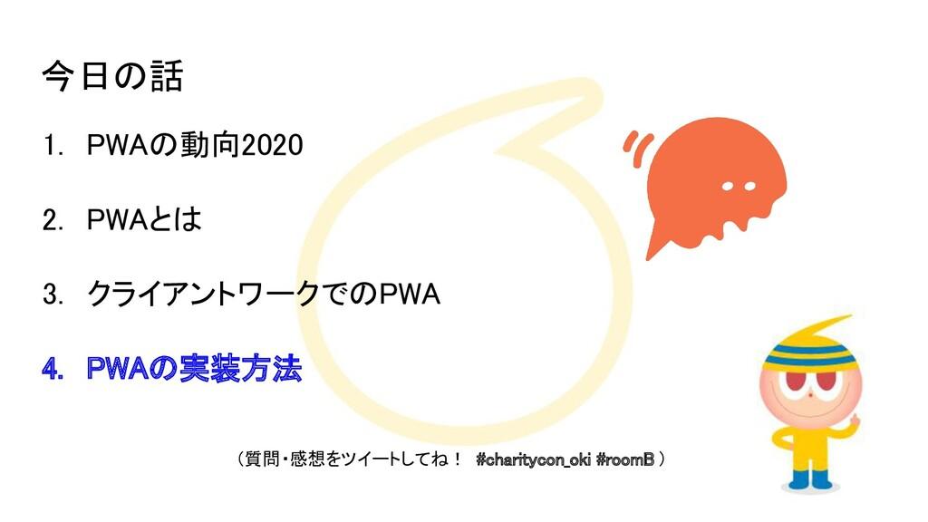 今日の話 1. PWAの動向2020 2. PWAとは 3. クライアントワークでのPW...