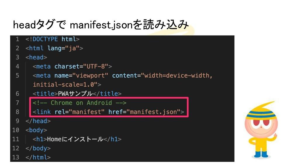 headタグで manifest.jsonを読み込み