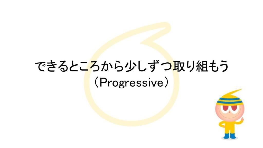 できるところから少しずつ取り組もう (Progressive)