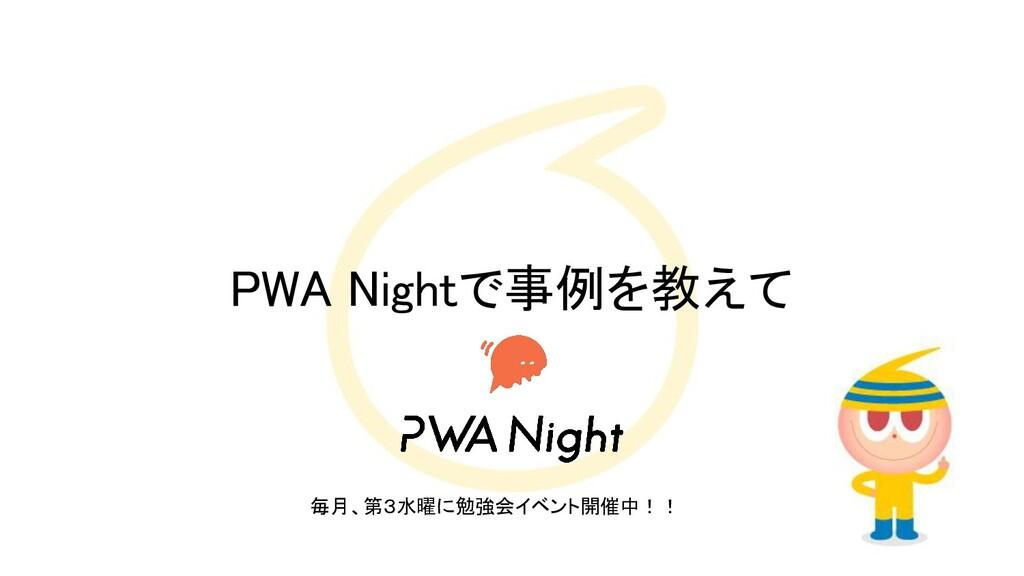PWA Nightで事例を教えて 毎月、第3水曜に勉強会イベント開催中!!