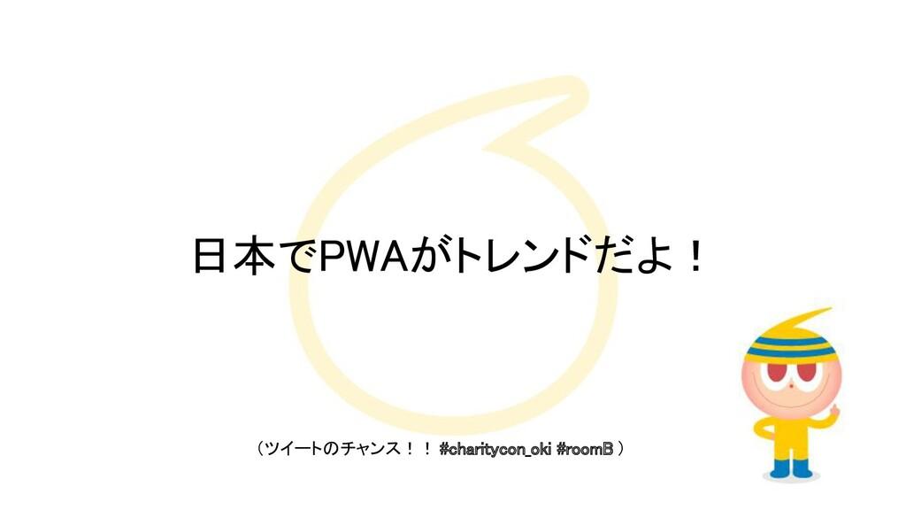 日本でPWAがトレンドだよ! (ツイートのチャンス!! #charitycon_oki #r...
