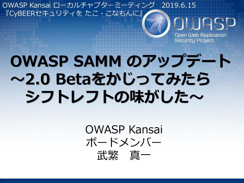 OWASP SAMM のアップデート ~2.0 Betaをかじってみたら シフトレフトの味がし...