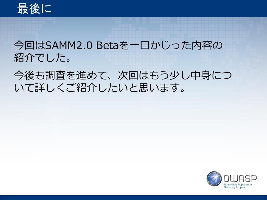 最後に 今回はSAMM2.0 Betaを一口かじった内容の 紹介でした。 今後も調査を進めて、...