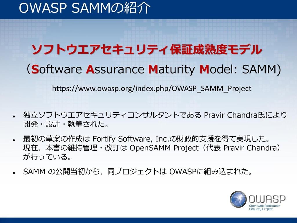 ソフトウエアセキュリティ保証成熟度モデル (Software Assurance Maturi...