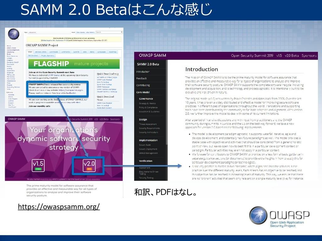 SAMM 2.0 Betaはこんな感じ 和訳、PDFはなし。 https://owaspsam...