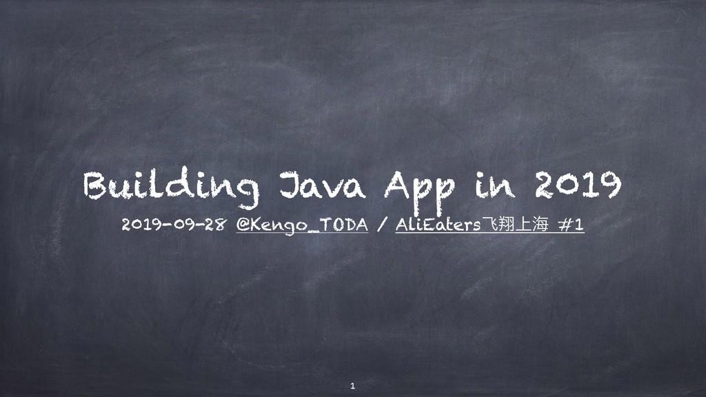 Building Java App in 2019 2019-09-28 @Kengo_TOD...