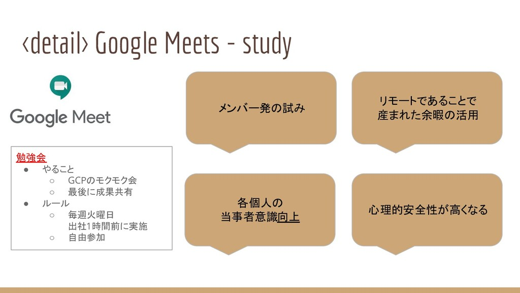 <detail> Google Meets - study 勉強会 ● やること ○ GCPの...