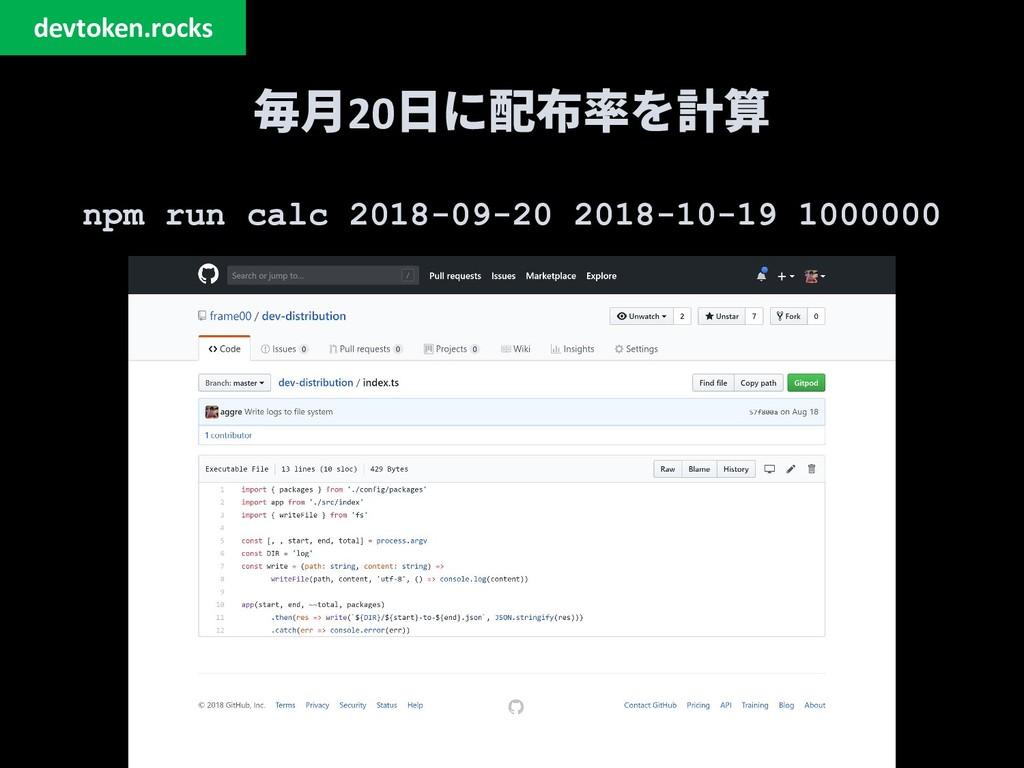 毎月20日に配布率を計算 npm run calc 2018-09-20 2018-10-19...