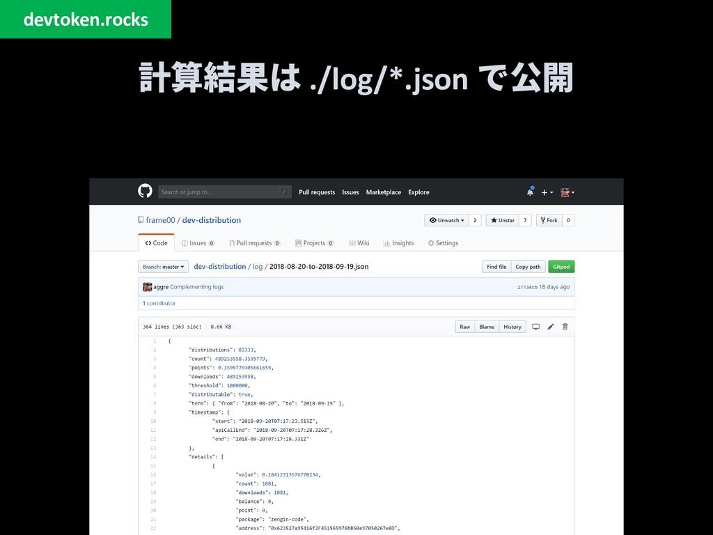 計算結果は ./log/*.json で公開 devtoken.rocks