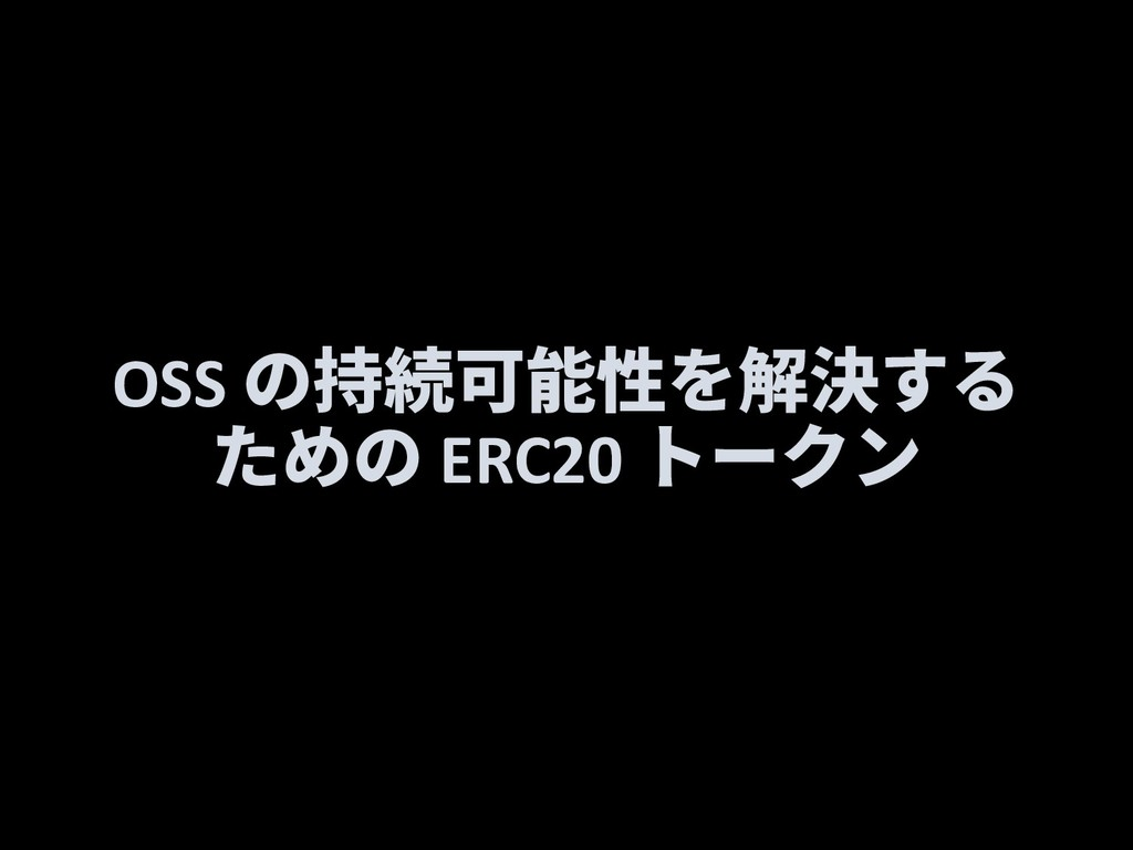 OSS の持続可能性を解決する ための ERC20 トークン