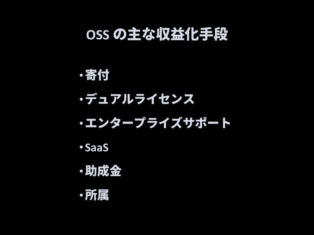 OSS の主な収益化手段 •寄付 •デュアルライセンス •エンタープライズサポート •SaaS...