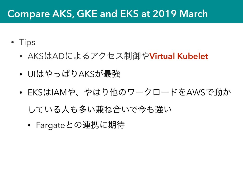 Compare AKS, GKE and EKS at 2019 March • Tips •...