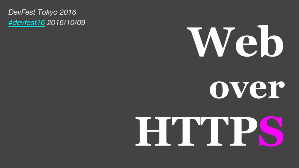 Web over HTTPS DevFest Tokyo 2016 #devfest16 20...