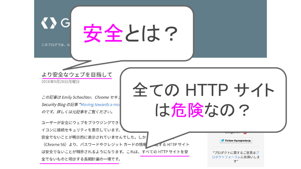 4 安全とは? 全ての HTTP サイト は危険なの?