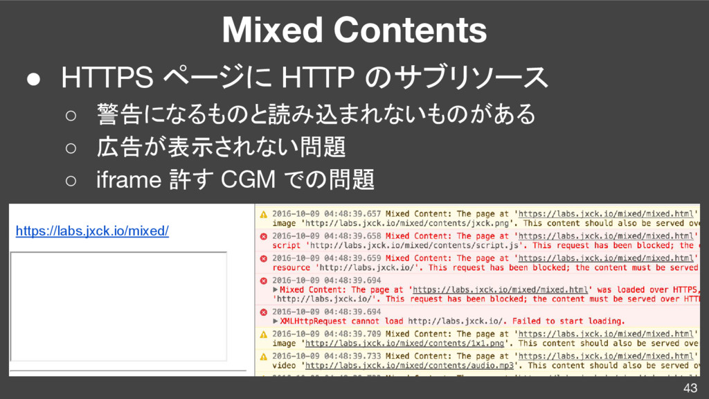 Mixed Contents ● HTTPS ページに HTTP のサブリソース ○ 警告にな...