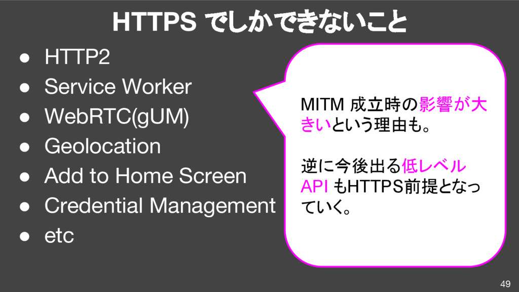 HTTPS でしかできないこと ● HTTP2 ● Service Worker ● WebR...