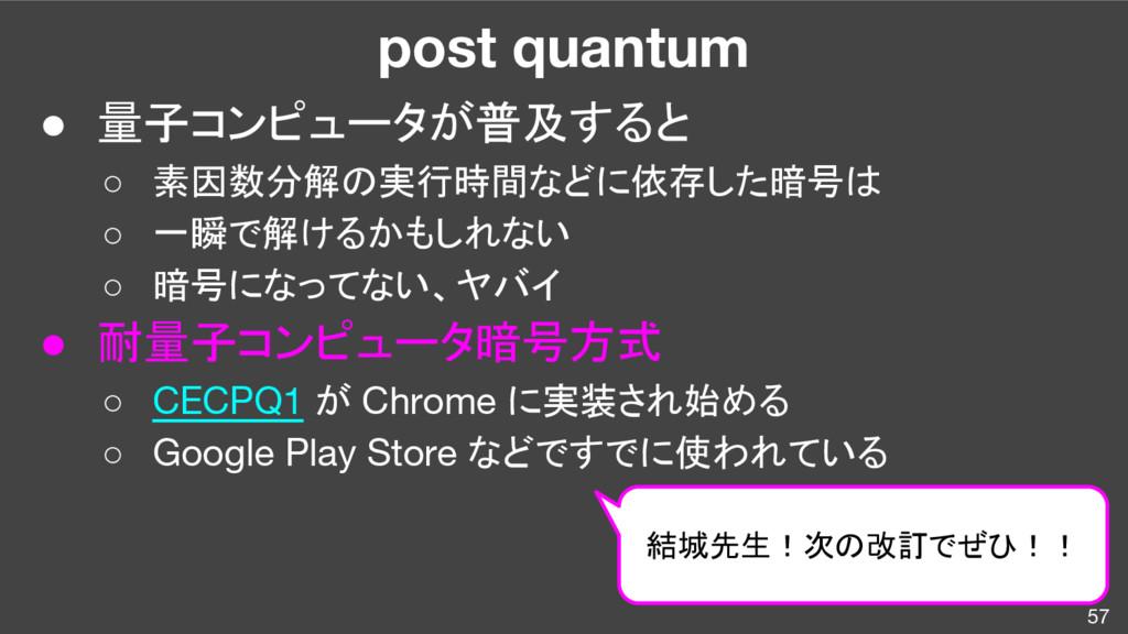 post quantum 57 ● 量子コンピュータが普及すると ○ 素因数分解の実行時間など...