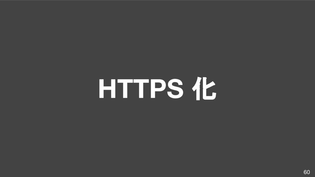 HTTPS 化 60