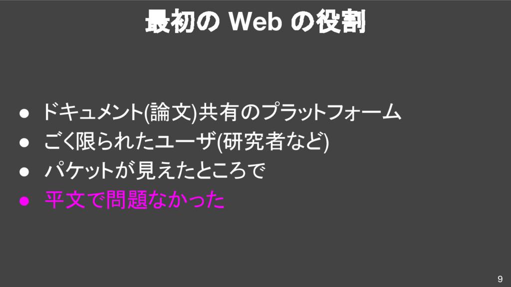 最初の Web の役割 9 ● ドキュメント(論文)共有のプラットフォーム ● ごく限られたユ...