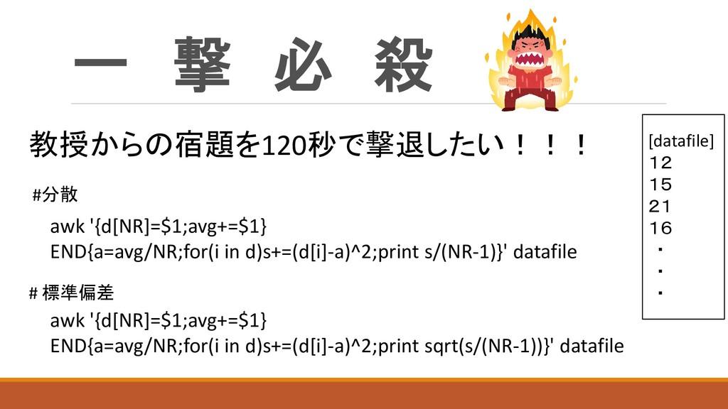 # 標準偏差 awk '{d[NR]=$1;avg+=$1} END{a=avg/NR;for...