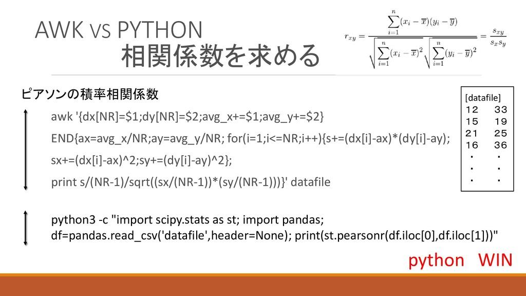 AWK VS PYTHON 相関係数を求める awk '{dx[NR]=$1;dy[NR]=$...