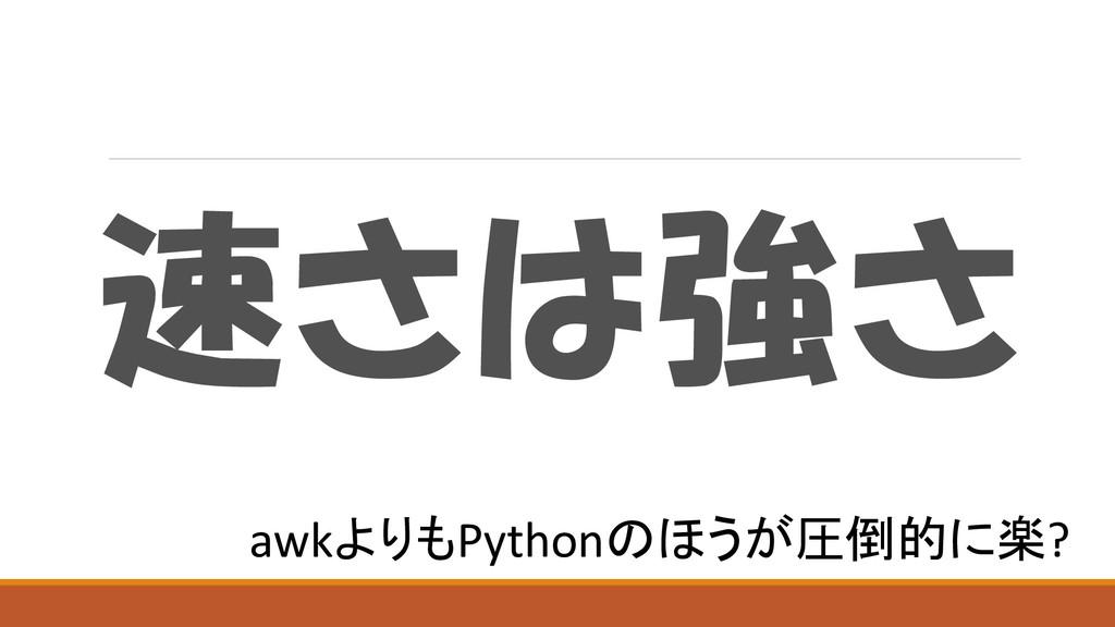 速さは強さ awkよりもPythonのほうが圧倒的に楽?