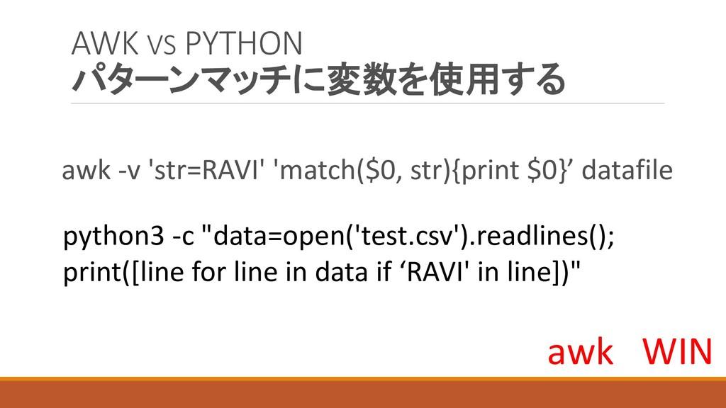 AWK VS PYTHON パターンマッチに変数を使用する awk -v 'str=RAVI'...